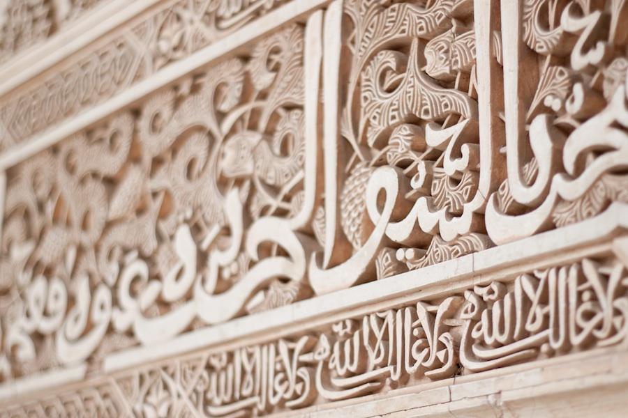 Palais-Nasrides-Alhambra-détail-x900